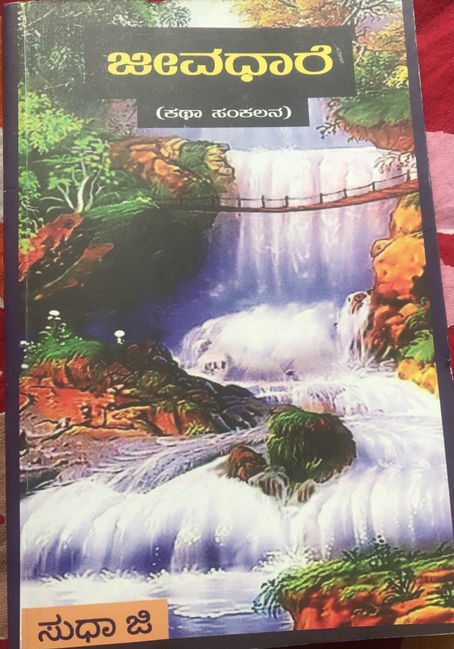 ಆಶಾವಾದ ಹೊತ್ತು ಹರಿವ 'ಜೀವಧಾರೆ'!!
