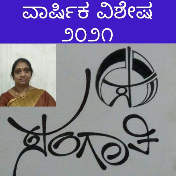 ವಾರ್ಷಿಕ ವಿಶೇಷ-2021